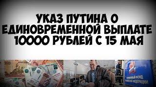 видео Пенсионерам 10000 рублей доплата в России актуальные новости. Подробная информация.