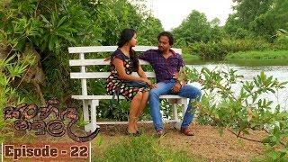 Sanhinda Pamula | Episode 22 - (2018-07-07) | ITN Thumbnail