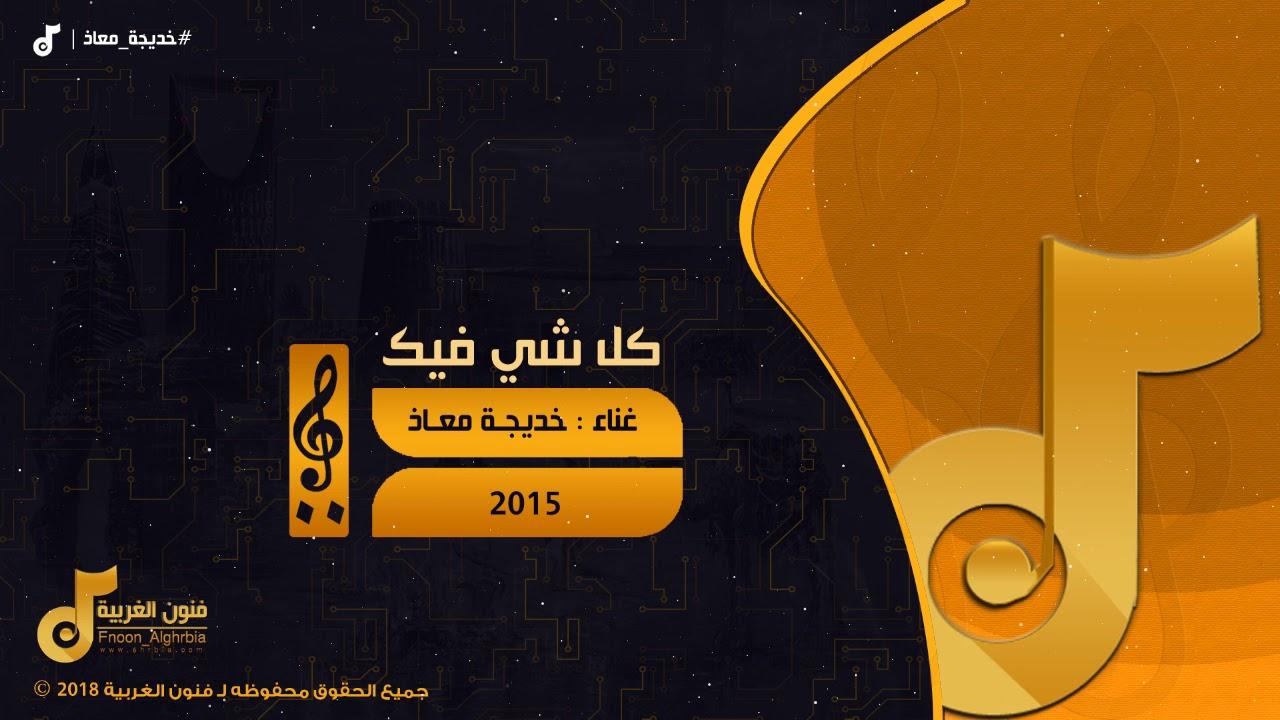 ff573e15b تحميل MP4 MP3 خديجة معاذ | كل شي فيك زين Khadija Mo.. N8q9hs7PkPY