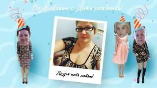 Одноклассники / Неожиданно приятный и веселый клип с Днём Рождения AnnetteЭнн
