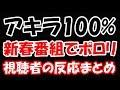 【ぽろり】アキラ100%新春レッドカーペットでまさかの失敗!