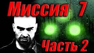 Splinter Cell Double Agent Прохождение Миссия 7 Часть 2