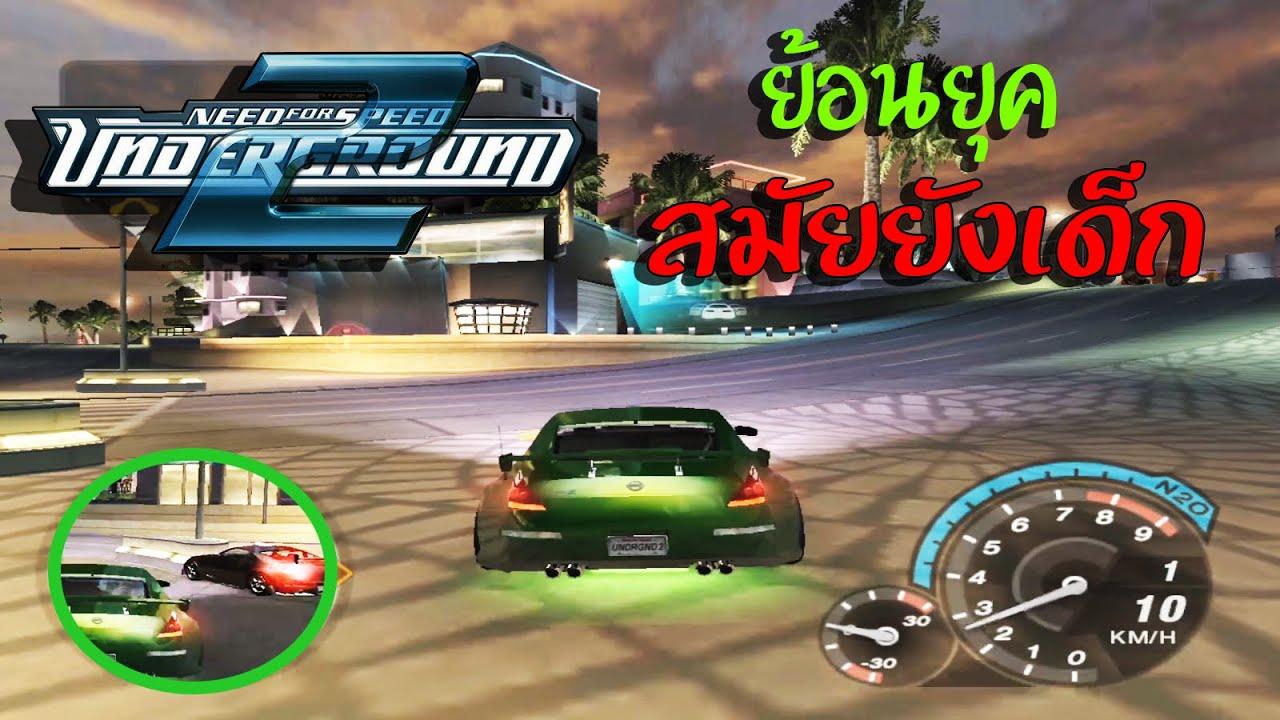 ย้อนยุคเล่นเกมแข่งรถในตำนาน need for speed underground 2