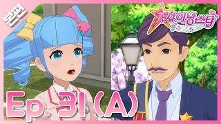 [샤이닝스타 본편] 31화(A) - 딸 바보♪ 베리의 아바마마! - Episode 31(A) -Lovely daughter! Berry's father loves his girl!