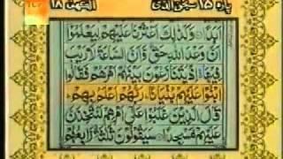 surah kahf with urdu translation part 1 4