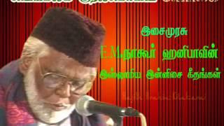 சிந்திக்கும் ஆற்றலை பெற்றவரே    ISAI MURASU E.M.HANIFA    ISLAMIC SONG
