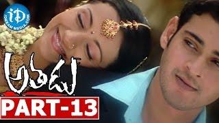 Athadu Full Movie Part 13 || Mahesh Babu, Trisha || Trivikram Srinivas || Mani Sharma