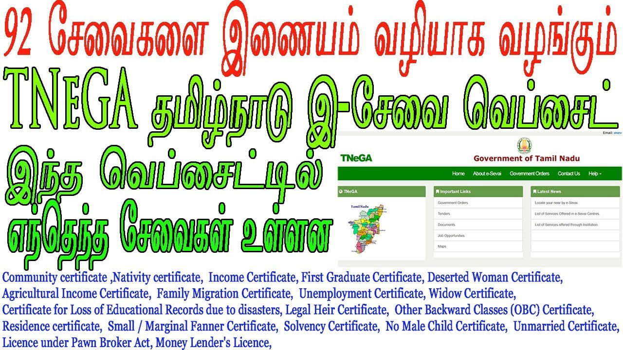 Tnega Tn Esevai Apply Certificates Can Number Register