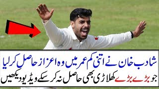 Shadab Khan Made Record Against England 2nd Test | Shadab Khan Betting