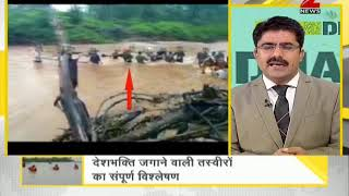 DNA: This is how Indian army is helping flood victims in Chhattisgarh
