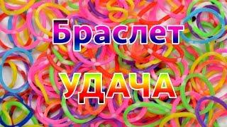 Плетение браслета - Удача - Rainbow Loom Bands от Анны