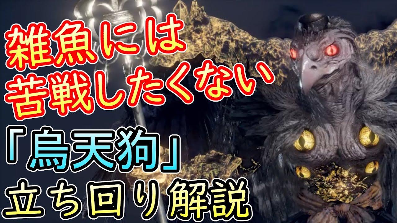 烏天狗 仁王 2