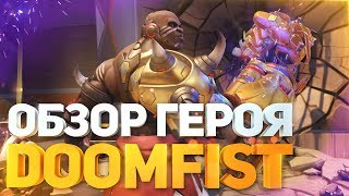 Обзор и первый взгляд на Doomfist/думфист/громобой/кулак смерти в Overwatch (овервотч)