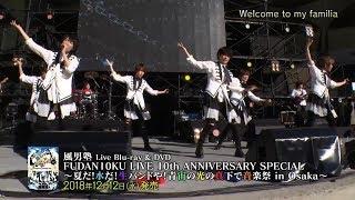 風男塾 (Fudanjuku) / 「FUDAN10KU LIVE 10th ANNIVERSARY SPECIAL ~夏だ!水だ!生バンドや!青宙の光の真下で音楽祭 in 大阪~」ダイジェスト