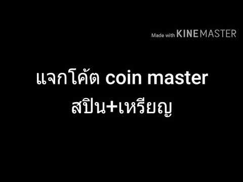 แจกโค้ดเกม coin masterรีบดูก่อนหมด!!!