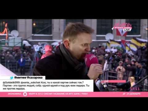 Алексей Навальный: Это самый большой митинг в моей