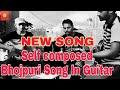 Self composed Bhojpuri song   Bhojpuri+ English   New song   Bani hum yaha   Barharwa jharkhand