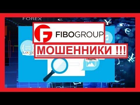 Фибо Форекс - изучение отзывов о форекс мошенниках Fibo Group