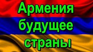 Армения, будущее страны