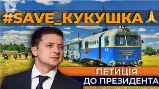 #SAVE_КУКУШКА. Петиція на сайті Президента України