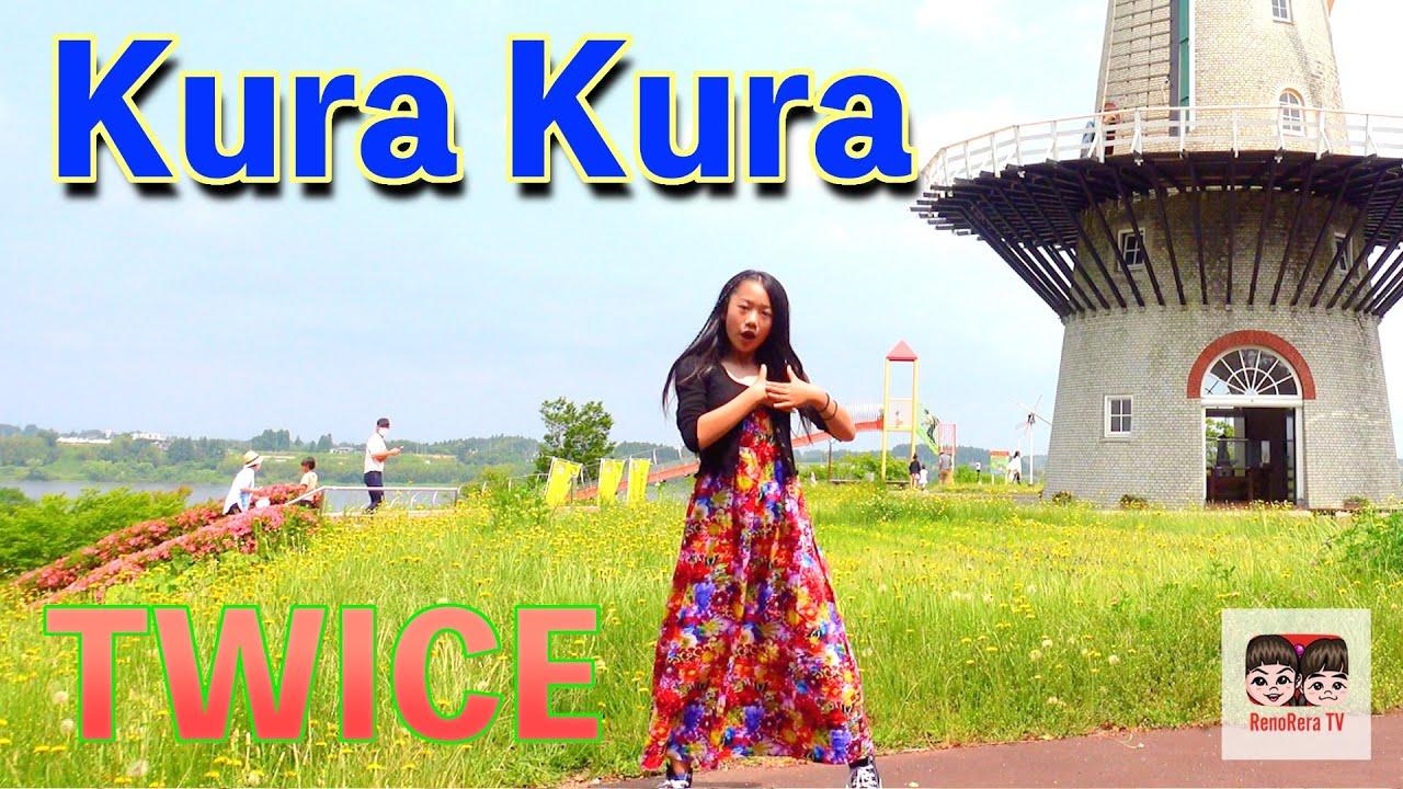 【TWICE】「Kura Kura」のダンスを小学5年生れのんが踊ってみた♪れのれらTV【#1710】