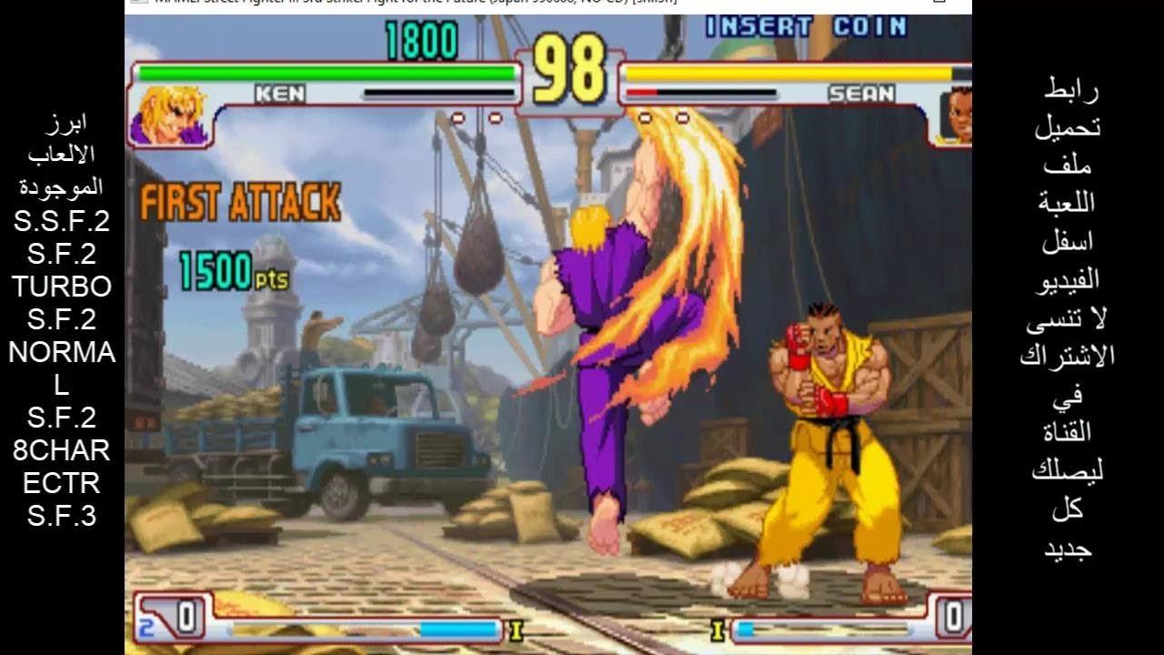 تحميل وتثبيت لعبة Street Fighter Collection للكمبيوتر الرابط اسفل الفيديو