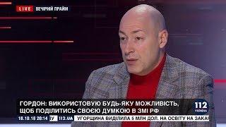 """Гордон о своем включении по скайпу на канале """"Россия 1"""""""