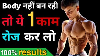 Body Kaise Banaye | Most important tips for bodybuilding | How to make body 30 days