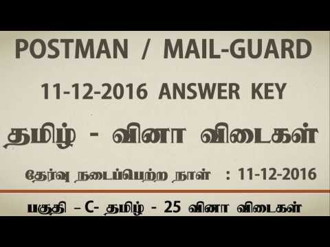 Tamilnadu Postal Exam Answer Key 11-12-2016 Questions & Answers -Tamil 25 Qts- Postman/Mail Guard