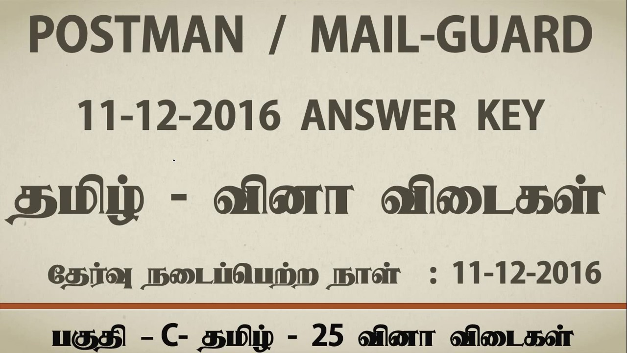 Tamilnadu Post Office Previous Year Question Paper Pdf