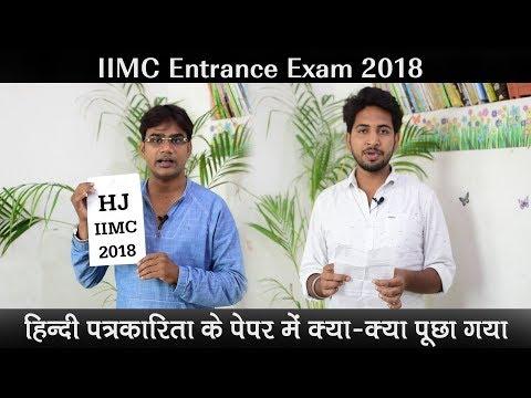 IIMC Entrance Exam 2018- हिन्दी पत्रकारिता (HJ) के पेपर में क्या-क्या पूछा गया, ये रहे सवाल..