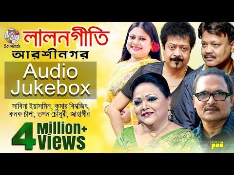 Arshinagar - Lalon Geeti লালনগীতি | Sabina Yasmin, Konok Chapa, Tapan Chowdhuri | Audio Album