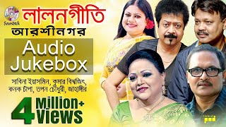 Arshinagar - Lalon Geeti লালনগীতি - Mixed Audio Album