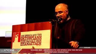 Κοζάνη: Αφιέρωμα του ΚΚΕ στα 100 χρόνια από την Οκτωμβριανή Σοσιαλιστική Επανάσταση