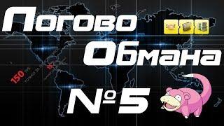 Логово Обмана #5 (Разоблачение fiftry.net и videmoney.su)