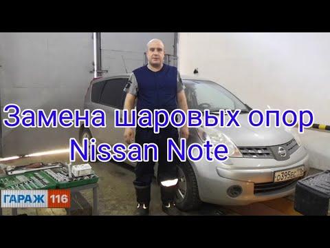 Замена шаровых Nissan Note, ремонт рулевых рычагов