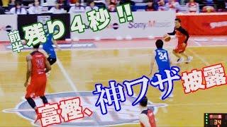 【Bリーグ】富樫がミラクルプレー!千葉ジェッツvs滋賀レイクスターズ2017/03/11 thumbnail
