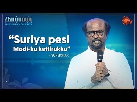 superstar-rajinikanth's-speech-|-kaappaan-audio-launch-|-sun-tv
