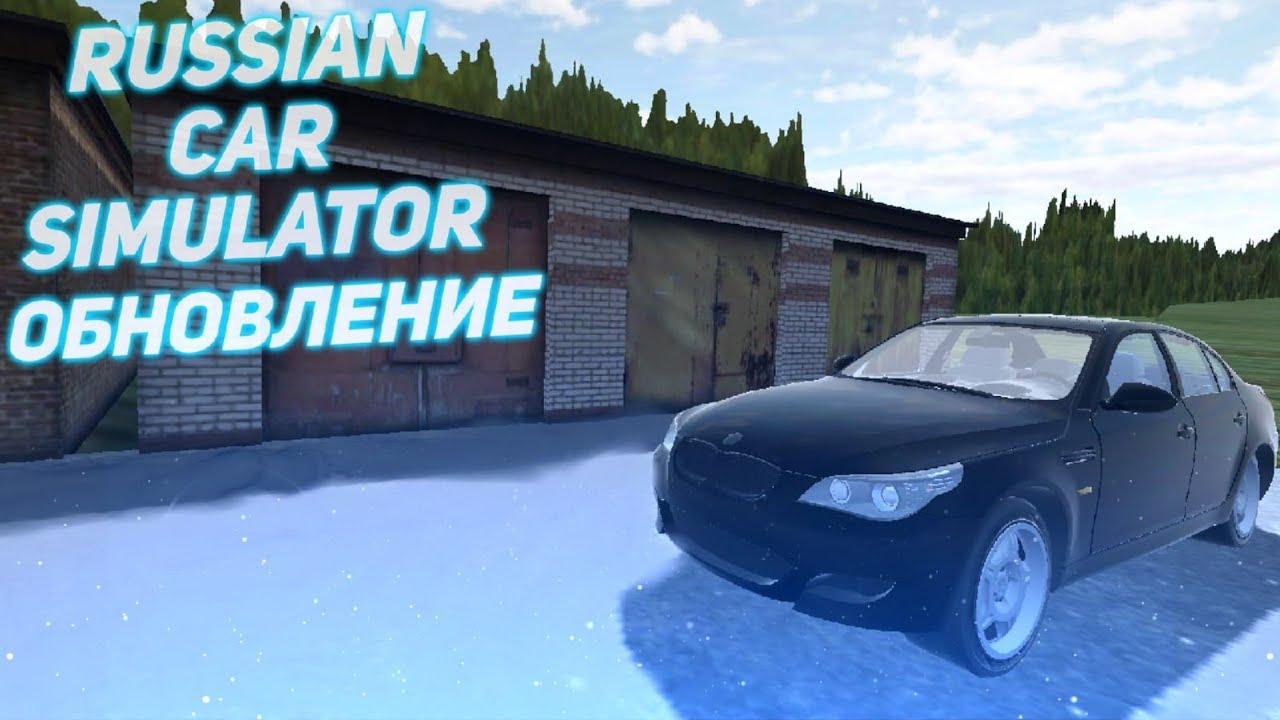 ОБНОВЛЕНИЕ В RUSSIAN CAR SIMULATOR!! НОВАЯ БМВ И НОВАЯ КАРТА!!