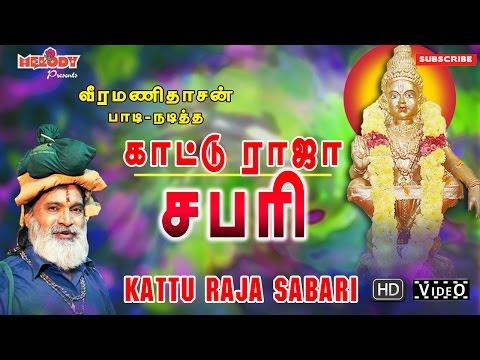 Kattu Raja Sabari  | Ayyappan Song | Tamil...