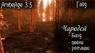 ArcheAge гайд по чародею 3.5 часть 2