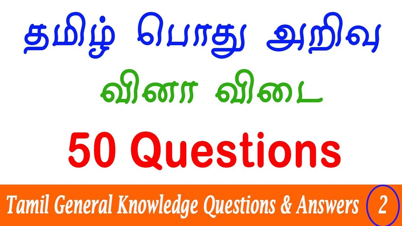 50 Tamil General Knowledge Questions and Answers | General Studies GK  Revision 2 | Tamil GK Quiz