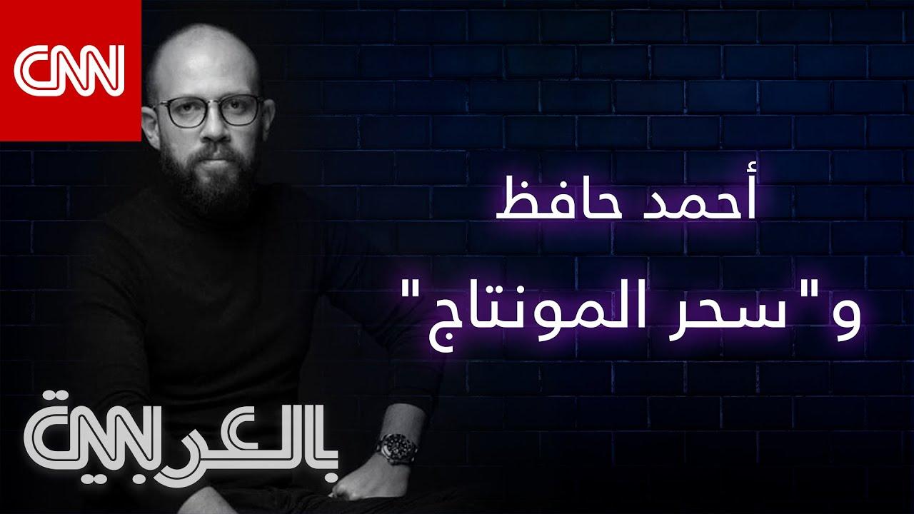بوستر.. شارك في -الفيل الأزرق- و-كوكو شانيل- و -أميرة-.. أحمد حافظ يتحدث عن -سحر المونتاج-
