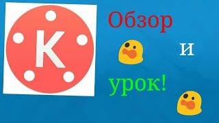 Обзор KINEMASTER и видео урок (как им пользоваться!?)