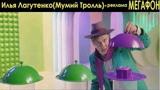 Илья Лагутенко(Мумий Тролль)-Реклама МегаФон-2018.