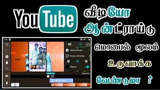 How to Edit YouTube Video in Tamil   Best YouTube Video Editing App in Tamil