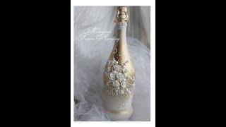 Свадебное шампанское своими руками\подарочная бутылка мастер класс\декор свадебной бутылки