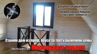 видео Мансарда в доме из бруса