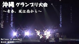 2019.2.17 第2回高校・中学校軽音楽系クラブコンテスト We are Sneaker ...
