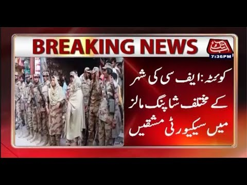 Quetta: FC Conduct Security Drills in Shopping Malls